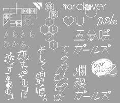 """くらら on Twitter: """"特に意味もなく今まで作った同人誌題字とかロゴとか手元にあるぶんだけまとめてみた… 2 Logo, Game Logo, Typography Fonts, Typography Logo, Typography Design, Lettering, Japanese Logo, Japanese Typography, Chinese Logo"""