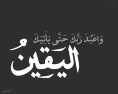 And worship your Lord until there comes to you the certainty (death).  Al Hijr 15:99