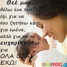 ΚΑΘΕ ΜΕΡΑ. True Words, Deep Thoughts, Kids And Parenting, Baby Room, Prayers, Funny Quotes, Children, Pictures, Life