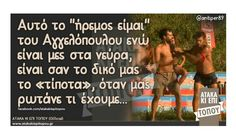 ΣΩΣΤΟΣΣΣΣ Minions, Greece, Funny Stuff, Funny Quotes, Fans, Jokes, Tv, Summer, Greece Country