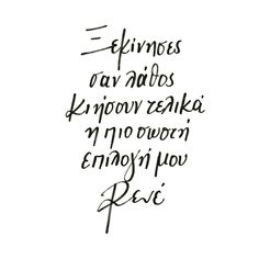 Greek Quotes, True Words, Instagram Story, Poems, How Are You Feeling, Inspirational Quotes, Relationship, Love, Feelings