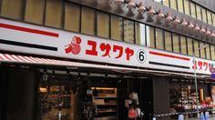 手芸「ユザワヤ」の都心店で閉鎖が相次ぐワケ | 専門店・ブランド・消費財 | 東洋経済オンライン | 経済ニュースの新基準