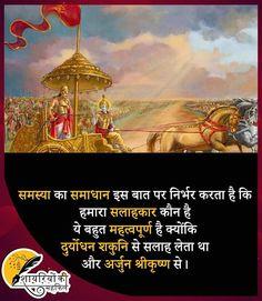 Hare krishna Krishna Quotes In Hindi, Hindu Quotes, Radha Krishna Love Quotes, Spiritual Quotes, Wisdom Quotes, Life Quotes, Krishna Hindu, Indian Quotes, Religion Quotes