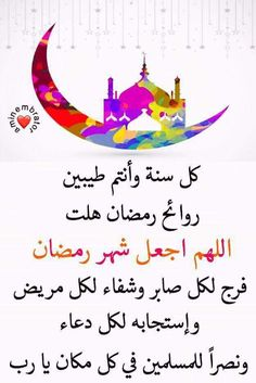 Beautiful Dua, Beautiful Morning Messages, Islam Quran, Alhamdulillah, Home Wedding, Arabic Quotes, Paris France, Best Gifts, Arabic Calligraphy