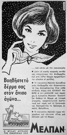 Lanoline MELPAN for your skin_old greek ads Παλιές Διαφημίσεις #101 | Ithaque