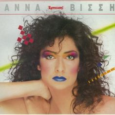 80s Makeup, Greek Music, Best Songs, Collection, Anna, Youtube, 1980s Makeup, Youtubers, Youtube Movies