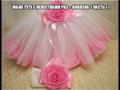 Юбка Туту  с Лепестками Роз / Tutu Skirt with Beautiful Rose - DIY/Tutor...