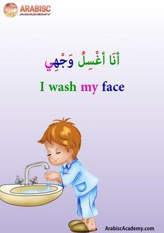 Arabic Verbs, Arabic Sentences, Quran Arabic, English Phrases, Learn English Words, English Lessons, English Language Learning, Learn A New Language, Learning Arabic