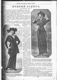 """""""Журналъ для Хозяекъ и Женская Жизнь"""", раздел Модный отдѣлъ,1914 год, №16, с.7"""