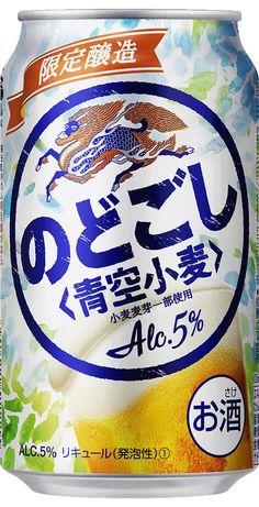 青空小麦っていうネーミング。爽快感があっていい。爽やかなもの→青空+小麦 みたいに連想ゲームしながら名前を付ける。   「キリン のどごし〈青空小麦〉」