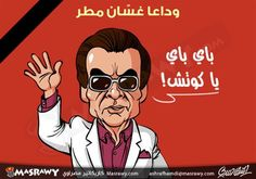 كاريكاتير موقع مصراوي (مصر)  يوم الثلاثاء 3 مارس 2015  ComicArabia.com  #كاريكاتير