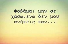 ........... Old Quotes, Greek Quotes, Lyric Quotes, Lyrics, Some Words, True Love, Quotations, I Love You, Meant To Be