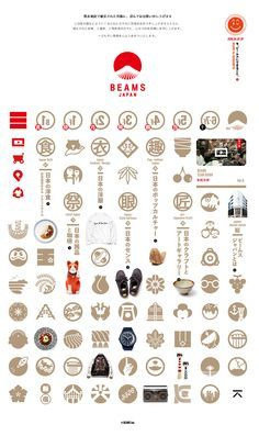 BEAMS JAPAN                                                                                                                                                                                 もっと見る Japan Logo, Japan Branding, Corporate Branding, Japan Design, Japan Graphic Design, Gfx Design, Icon Design, Design Art, Logo Design