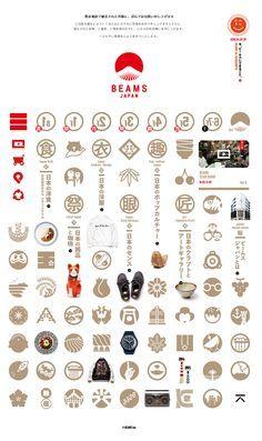 BEAMS JAPAN もっと見る Japan Logo, Japan Branding, Corporate Branding, Japan Design, Japan Graphic Design, Gfx Design, Icon Design, Logo Design, Typography Logo