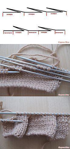 МК вязания складок спицами. - Страна Мам ÕPETUS…