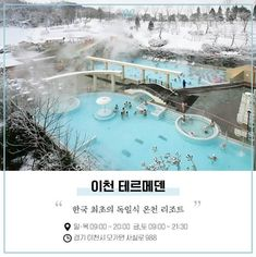 일본 부럽지 않은, 국내 노천 온천 명소 | 1boon Vacation Spots, Places, Outdoor Decor, Cart, Travel, Life, Covered Wagon, Vacation Places, Viajes