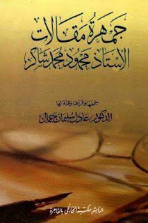 كتاب جمهرة مقالات الأستاد محمود محمد شاكر pdf كامل http://tools-books.blogspot.com/2016/07/jamharat-ma9alat-prof-mahmoud-mouhamed-chaker-pdf.html