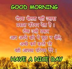 Sad shayari images hindi me in hd wallpaper. In the morning wishing to do good morning quotes to your loved ones or listening good morning . Good Morning Life Quotes, Morning Images In Hindi, Morning Quotes For Friends, Latest Good Morning Images, Morning Prayer Quotes, Morning Quotes Images, Good Morning Funny, Good Morning Inspirational Quotes, Good Morning Picture