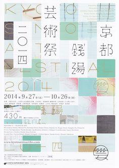 京都銭湯芸術祭2014 ー 四角ベースで退屈にならない構成になってていいなと思った!全体的に淡いエメラルド色とか明るいグレーをつかっていて、重くない。背景の薄ゴールドの文字が要素としてうまく働いてる。個人的にこういう崩した日本語フォントめちゃくちゃ好き!