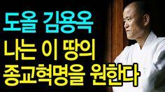 """도올 김용옥 """"나는 이 땅의 종교혁명을 원한다"""""""