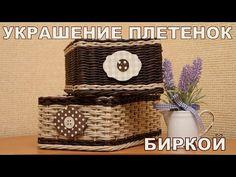 Декор плетеных изделий Урок № 2 - YouTube