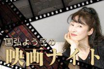 国弘よう子の「映画ナイト」 (2015/6/5 更新)激動の中で生きる女性への愛を描く◇今夜の映画ナイトは、「ドライヴ」「ブルーバレンタイン」などで活躍する、俳優ライアン・ゴズリングが初監督を務めた「ロスト・リバー」や、石井岳龍監督のロック映画、染谷将太を主演に迎えた「ソレダケ」、テロリズムを描いた筒井哲也の原作コミックを、生田斗真と戸田恵梨香の共演で実写化した「予告犯」など、新作情報をお届け!そして、今週の「ヴィンテージ・シネマ」のコーナーでは、1965年のアメリカとイタリアの合作映画『ドクトル・ジバゴ』ご紹介します!