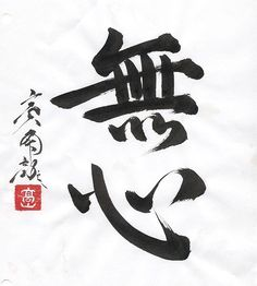 "mushin no shin (無心の心), a Zen expression meaning the mind without mind and is also referred to as the state of ""no-mindness""."
