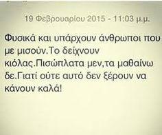 Αποτέλεσμα εικόνας για greek quotes εμπιστοσυνη Soul Quotes, Crush Quotes, Wisdom Quotes, Fighter Quotes, General Quotes, Big Words, Greek Quotes, Friendship Quotes, Beautiful Words