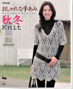 Crochet Dress or Tunic, with the full pattern
