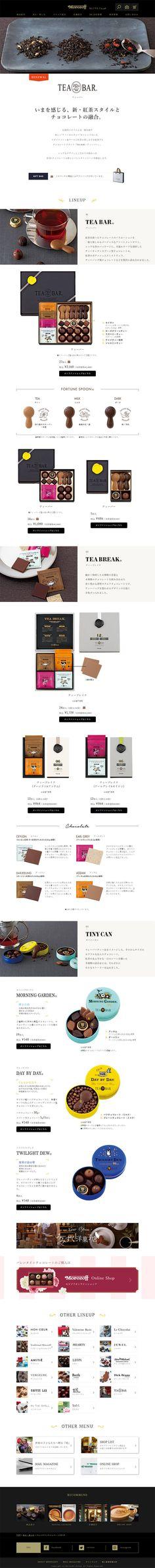 モロゾフ株式会社様の「ティーバー」のランディングページ(LP)シンプル系|洋菓子 #LP #ランディングページ #ランペ #ティーバー Web Design, Blue Bayou, Package Design, Layout, Food, Design Web, Page Layout, Packaging Design, Essen