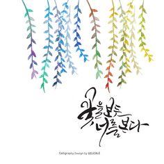 한국캘리그라피디자인센터 전북지회 전라북도 캘리그라피 전문교육기관 전주 캘리그라피글꼴꽃을보듯 너를 ... Calligraphy Cards, Caligraphy, Korean Handwriting, Chinese Brush, Text Fonts, Mark Making, Art School, Cool Words, Hand Lettering