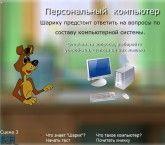 ЭОР «Информатика с Печкиным. Знакомство с компьютерной системой» | Кведорелис Наталия Болеславовна