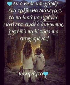 Greek Quotes, Self Improvement, Good Night, Sayings, Words, Movie Posters, Life, Random, Frame