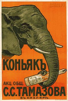Russian advertising poster for Cognac (pre-1917)