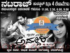 addhuri #kannada movie poster #chitragudi #Gandhadagudi @Gandhadagudi Live