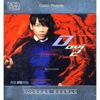 David Tao: R & B Godfather (3 CDs) - (WYRK)