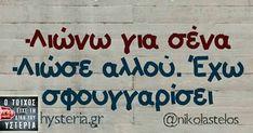 Greek Memes, True Words, Lol, Wallpapers, Smile, Humor, Funny, Humour, Wallpaper