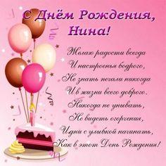 Happy Birthday Name, Loving U, Margarita, Mom, Postcards, Iphone, Videos, Amazing, Names