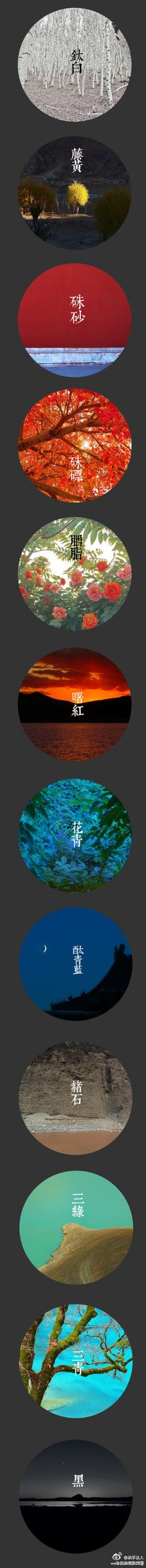 The 12 Color Collection in Traditional Chinese Arts