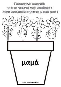 Το νέο νηπιαγωγείο που ονειρεύομαι : Ένα γλωσσικό παιχνίδι για τη γιορτή της μητέρας : Λίγα λουλούδια για τη μαμά μου !