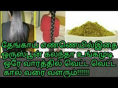 The best hair growth remedy in world in Tamil/fastest hair growth oil/ magical oil fr long,blackhair Hair Oil For Dry Hair, Tips For Dry Hair, Best Hair Oil, Hair Growth Tips In Tamil, Hair Growth For Men, Hair Growth Oil, Hair Growth Home Remedies, Home Remedies Beauty, Hair Loss Remedies