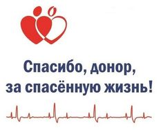 В Домодедовской центральной больнице пройдет день донора