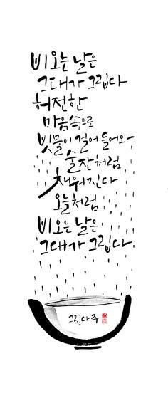 calligraphy_비 오는 날은 그대가 그립다. 허전한 마음속으로 빗물이 걸어 들어와 술잔처럼 채워진다. 오늘처럼 비 오는 날은 그대가 그립다_용혜원<비 오는 날은 그대가 그립다>