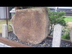 力石(水口石)・神代文字の石