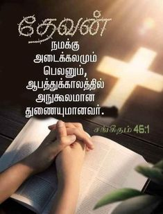 Bible Words In Tamil, Bible Verse Wallpaper, Bible Verses, Cards Against Humanity, Wallpapers, Wallpaper, Scripture Verses, Bible Scripture Quotes, Bible Scriptures