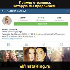 Нам доверяют знаменитости. Один из примеров наших работ, аккаунт @nadezda_guskova Надежда Гуськова — российская теннисистка, двукратная чемпионка России, мастер спорта, певица.