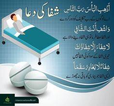 Shab-e-Barat kya hai Duaa Islam, Islam Quran, Islamic Teachings, Islamic Quotes, Dua For Health, Feeling Loved Quotes, Islamic Information, Hazrat Ali, Quran Quotes