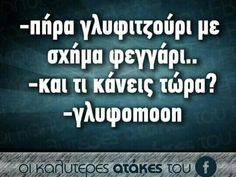 Greek Love Quotes, Funny Greek Quotes, Sexy Love Quotes, Funny Cartoons, Funny Jokes, Jokes Quotes, Memes, True Words, Just For Laughs