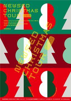 Mayuko Tsunoda and Satoshi Hasegawa (Minna Design). Mayuko Tsunoda and Satoshi Hasegawa (Minna Design). Poster Sport, Poster Cars, Poster Retro, Dm Poster, Poster Layout, Typography Poster, Poster Ideas, Christmas Graphics, Christmas Ad