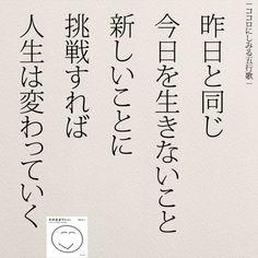 新しいことに挑戦. . . . #五行歌#ココロにしみる五行歌 #仕事#挑戦#今日#人気 #日本語 #昨日#アラサー #そのままでいい#人生
